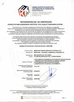 CE certificate MEDALKAN